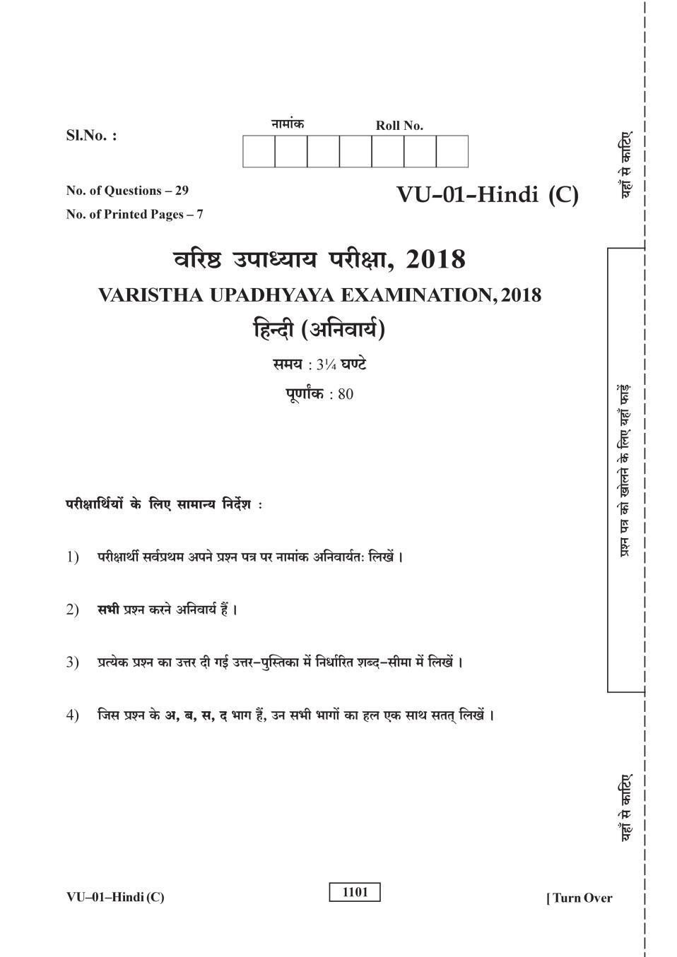 Rajasthan Board V Upadhyay Hindi Question Paper 2018 - Page 1