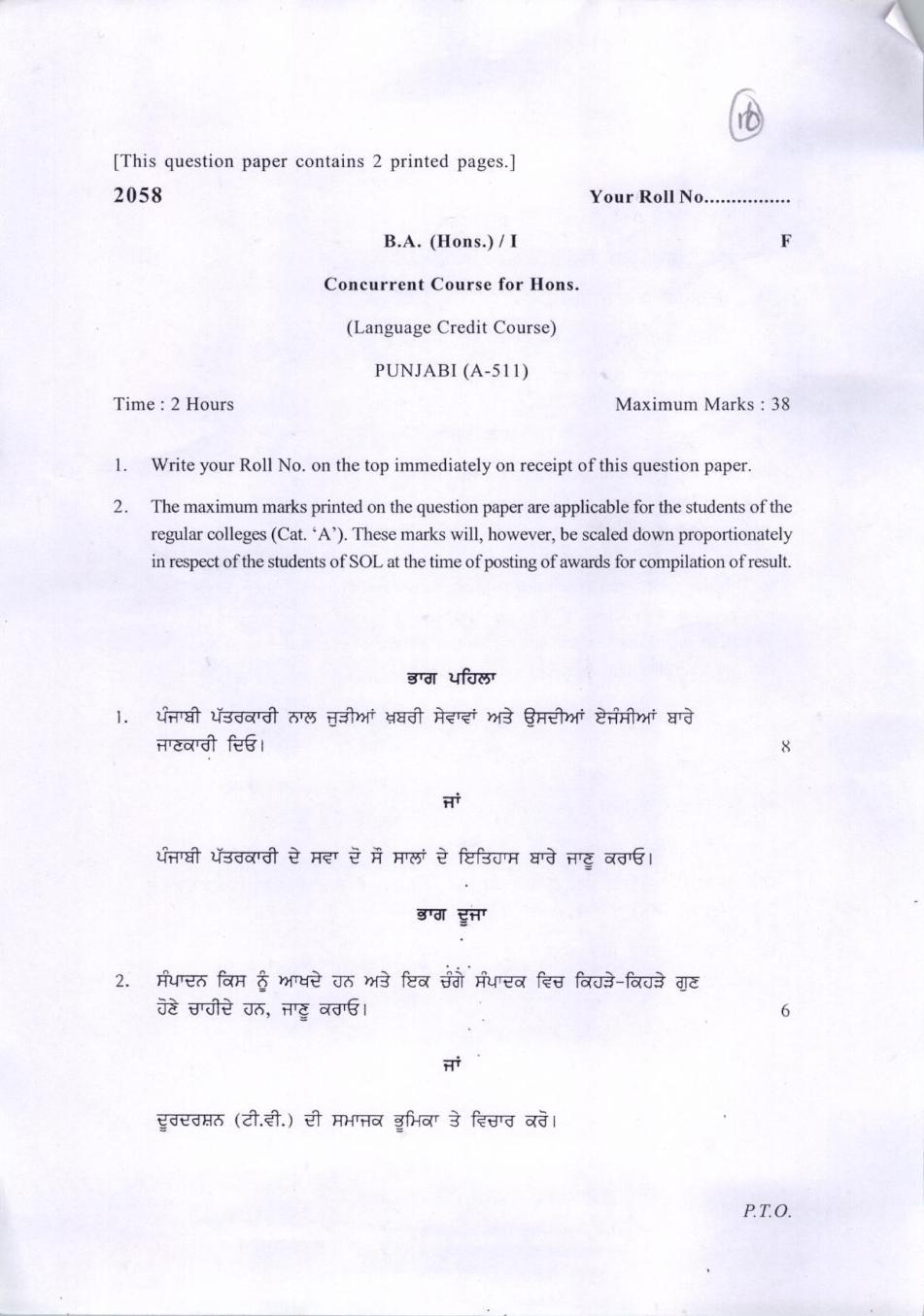 DU SOL Question Paper 2017 BA (Hons.) Punjabi - Page 1