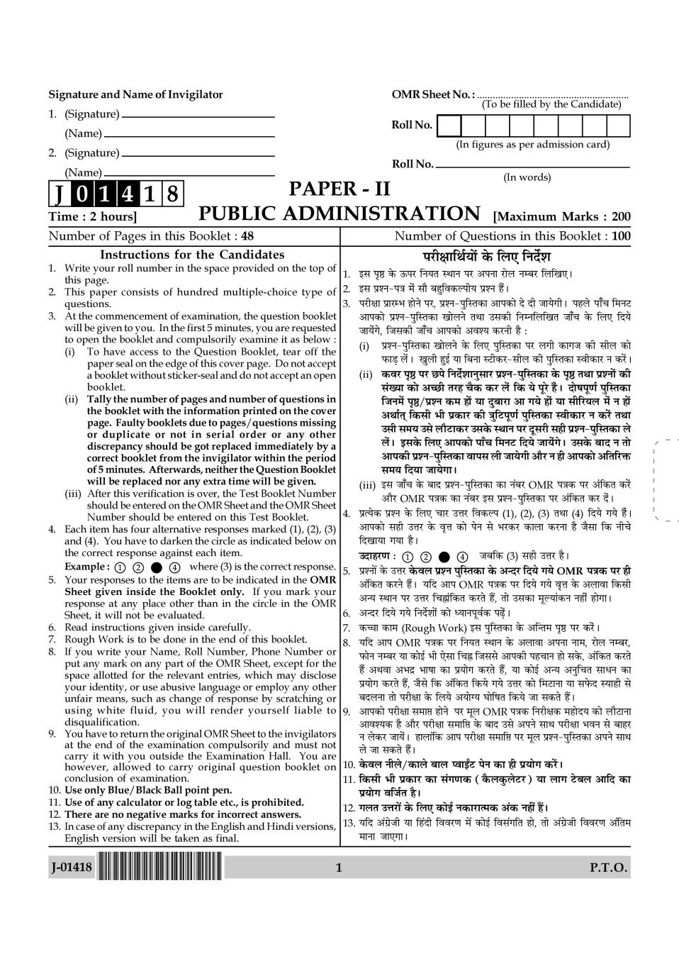 UGC NET Public Administration Question Paper 2018 - Page 1