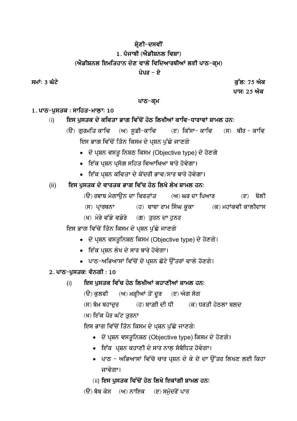 PSEB Syllabus 2020-21 for Class 10 Additional Punjabi - Page 1
