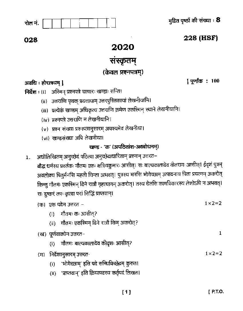 Uttarakhand Board Class 10 Question Paper 2020 for Sanskrit - Page 1