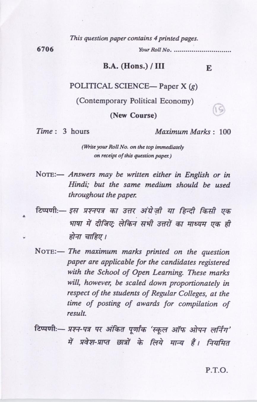 DU SOL Question Paper 2017 BA (Hons.) Political-Science - Contemporary Political Economy - Page 1