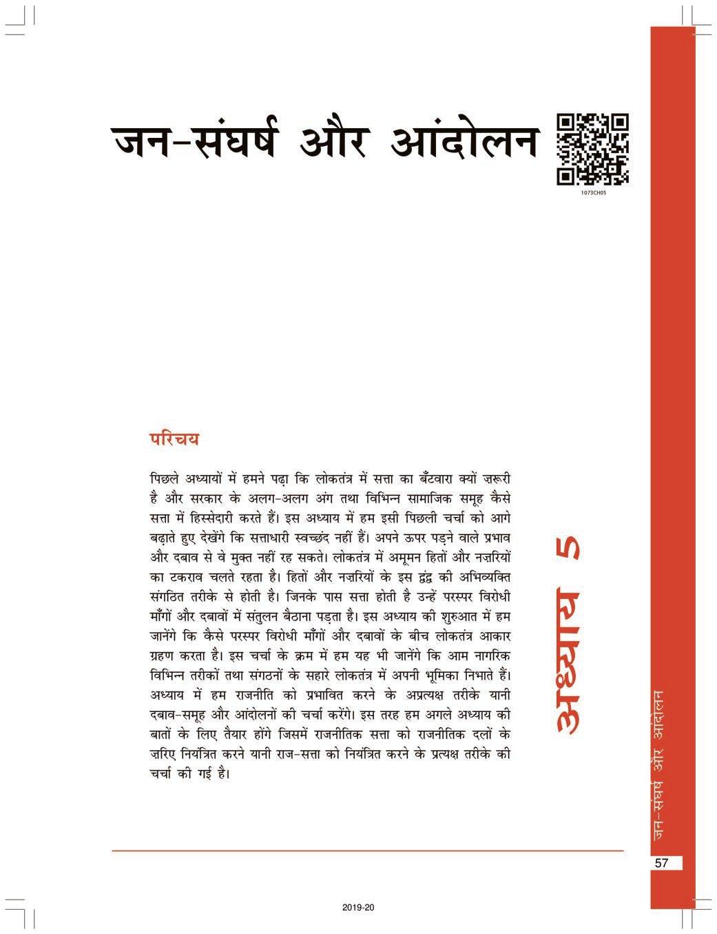 NCERT Book Class 10 Social Science (नागरिकशास्त्र) Chapter 5 जन-संघर्ष और आंदोलन - Page 1