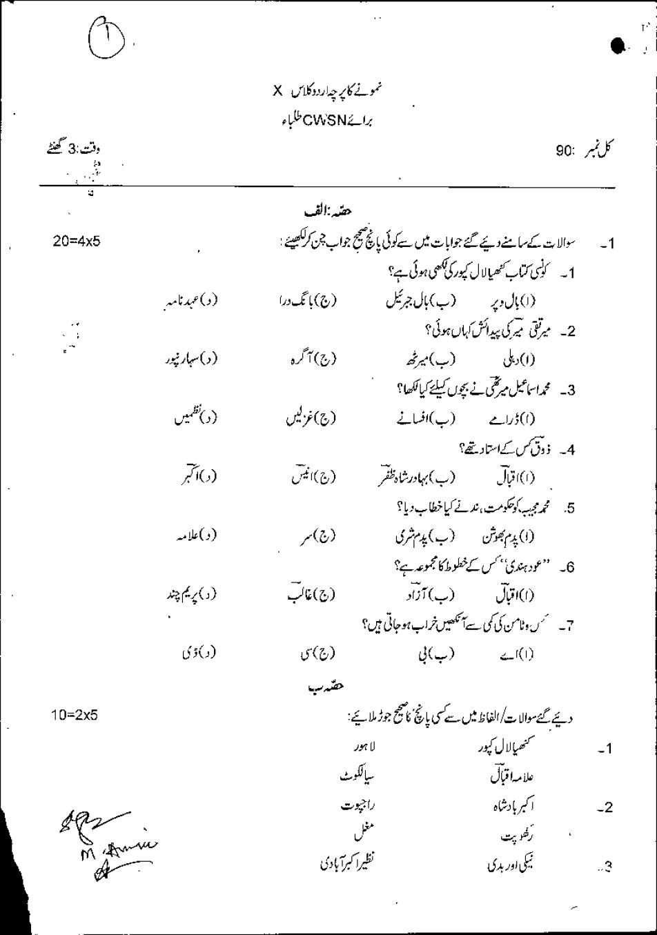 PSEB 10th Class Urdu Question Bank (Urdu Medium) - Page 1
