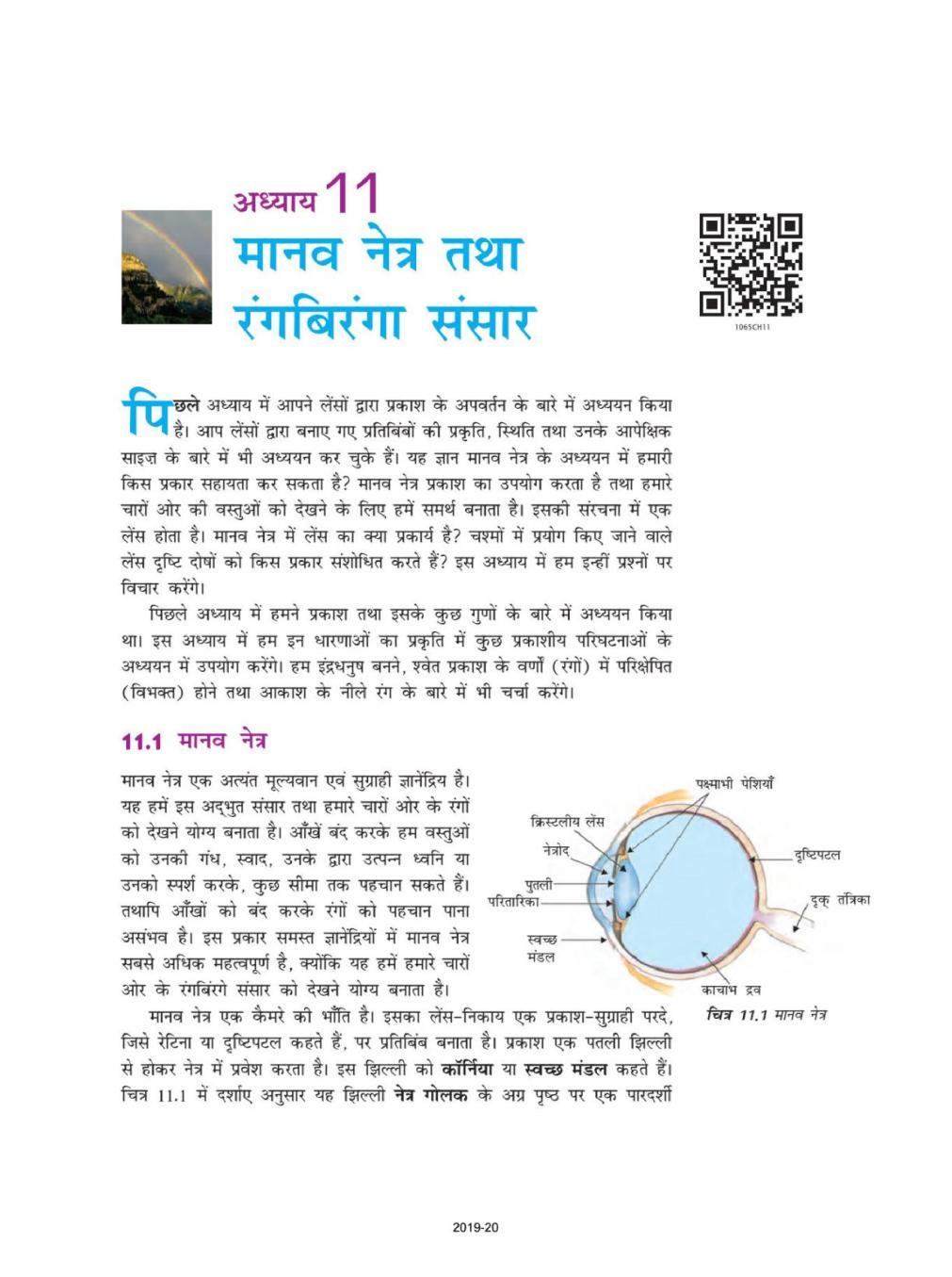 NCERT Book Class 10 Science (विज्ञान) Chapter 11 मानव नेत्र तथा रंगबिरंगा संसार - Page 1