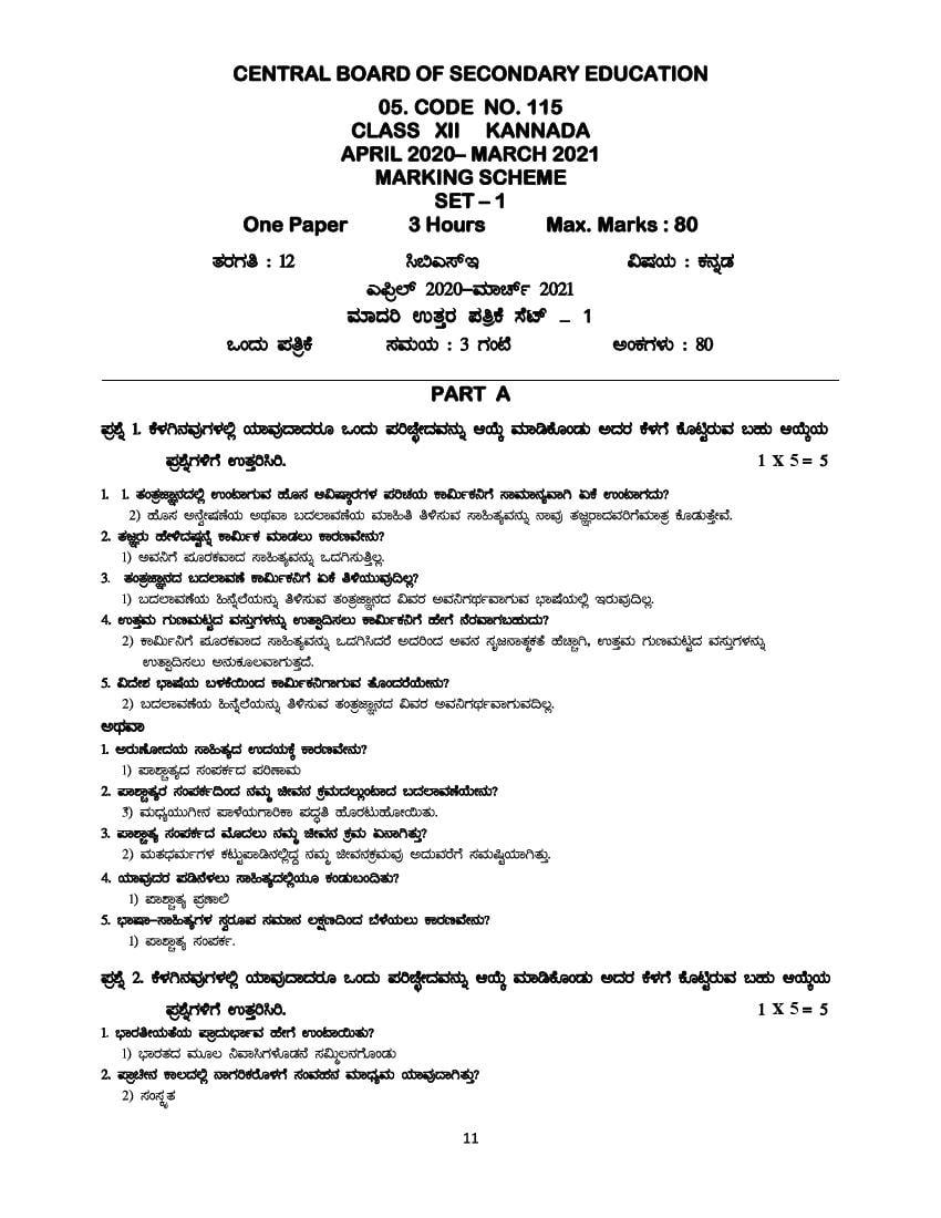 CBSE Class 12 Marking Scheme 2021 for Kannada - Page 1