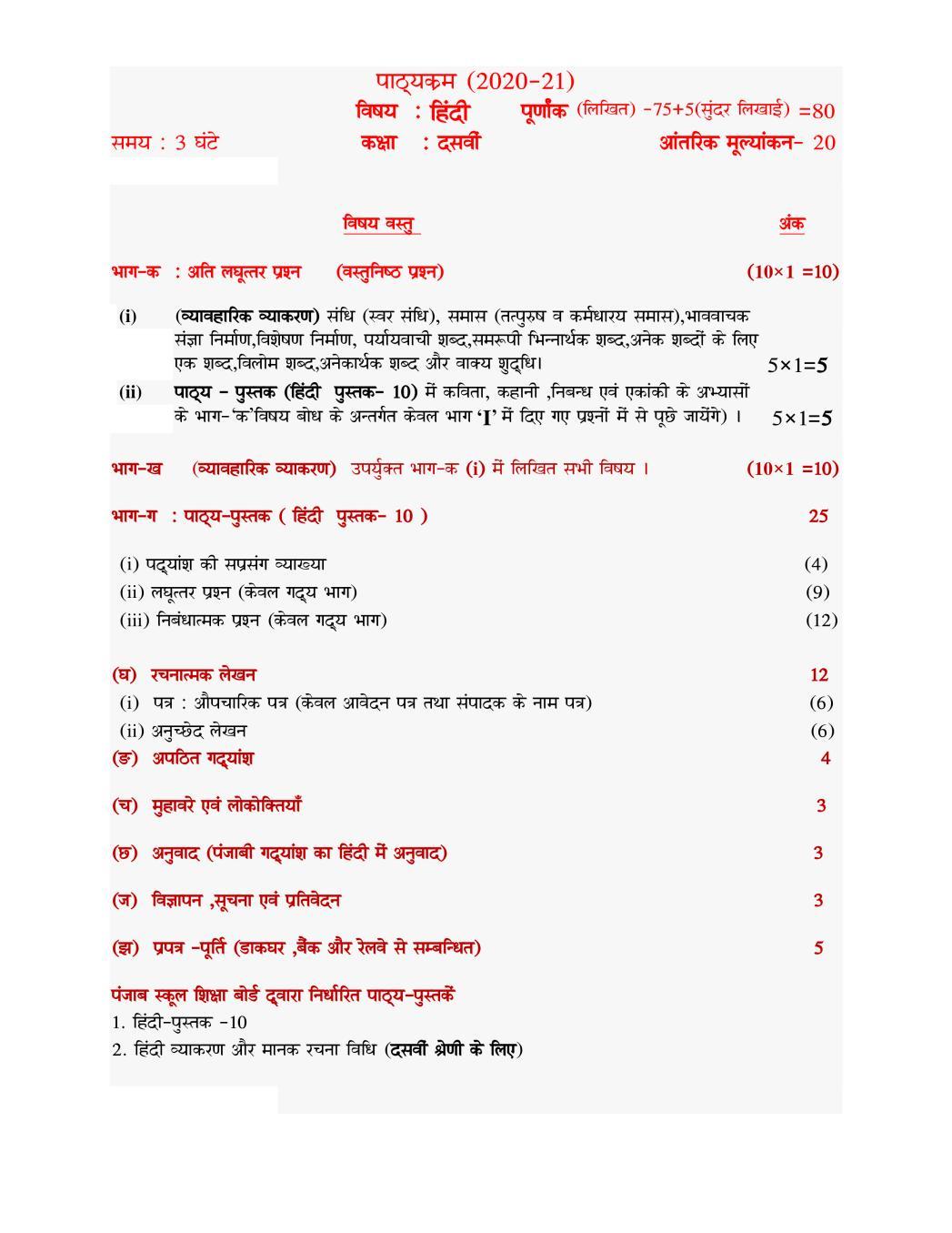 PSEB Syllabus 2020-21 for Class 10 Hindi - Page 1