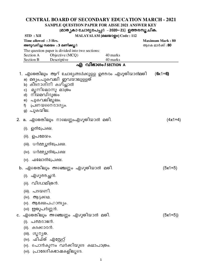 CBSE Class 12 Marking Scheme 2021 for Malayalam - Page 1