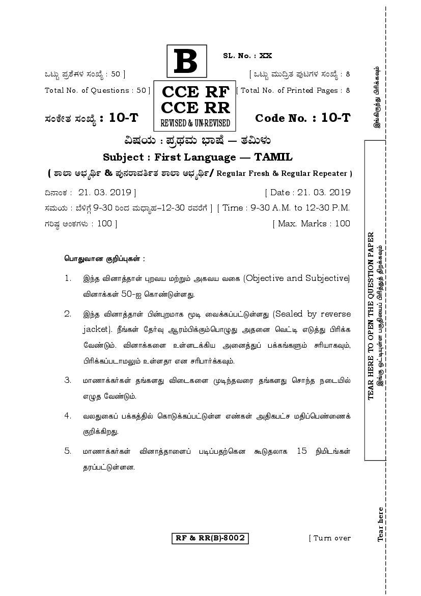 Karnataka SSLC Question Paper April 2019 Tamil Language I - Page 1