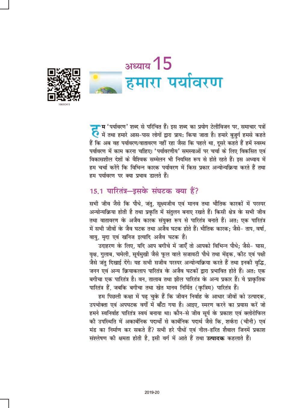 NCERT Book Class 10 Science (विज्ञान) Chapter 15 हमारा पर्यावरण - Page 1