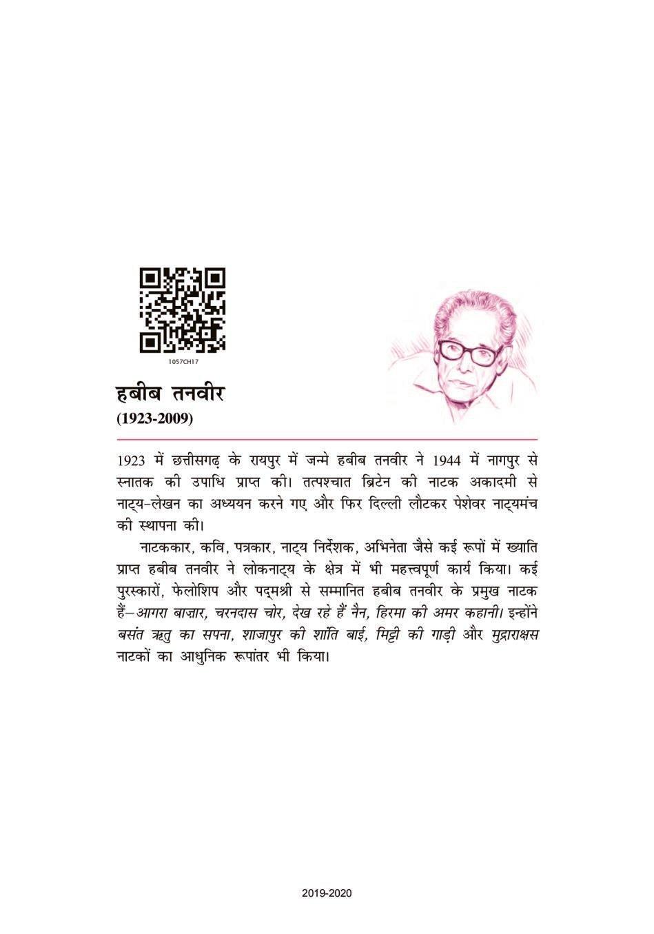 NCERT Book Class 10 Hindi (स्पर्श) Chapter 17 कारतूस - Page 1