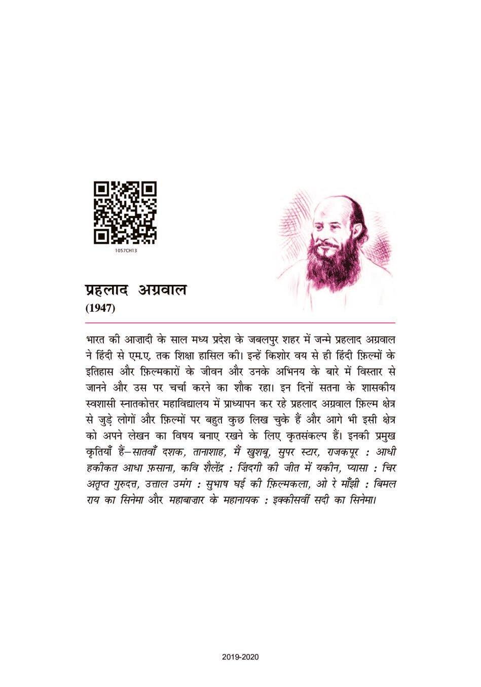 NCERT Book Class 10 Hindi (स्पर्श) Chapter 13 तीसरी कसम के शिल्पकार शैलेन्द्र - Page 1