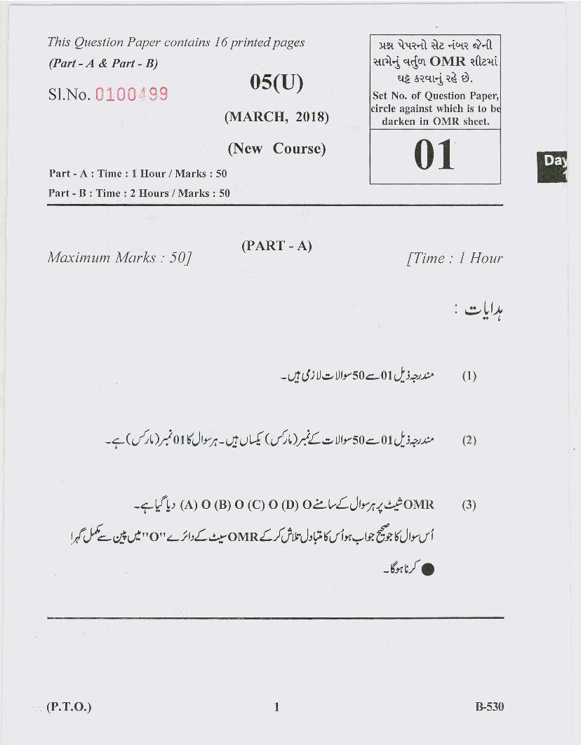 GSEB Std 10 Question Paper Mar 2018 Urdu FL - Page 1