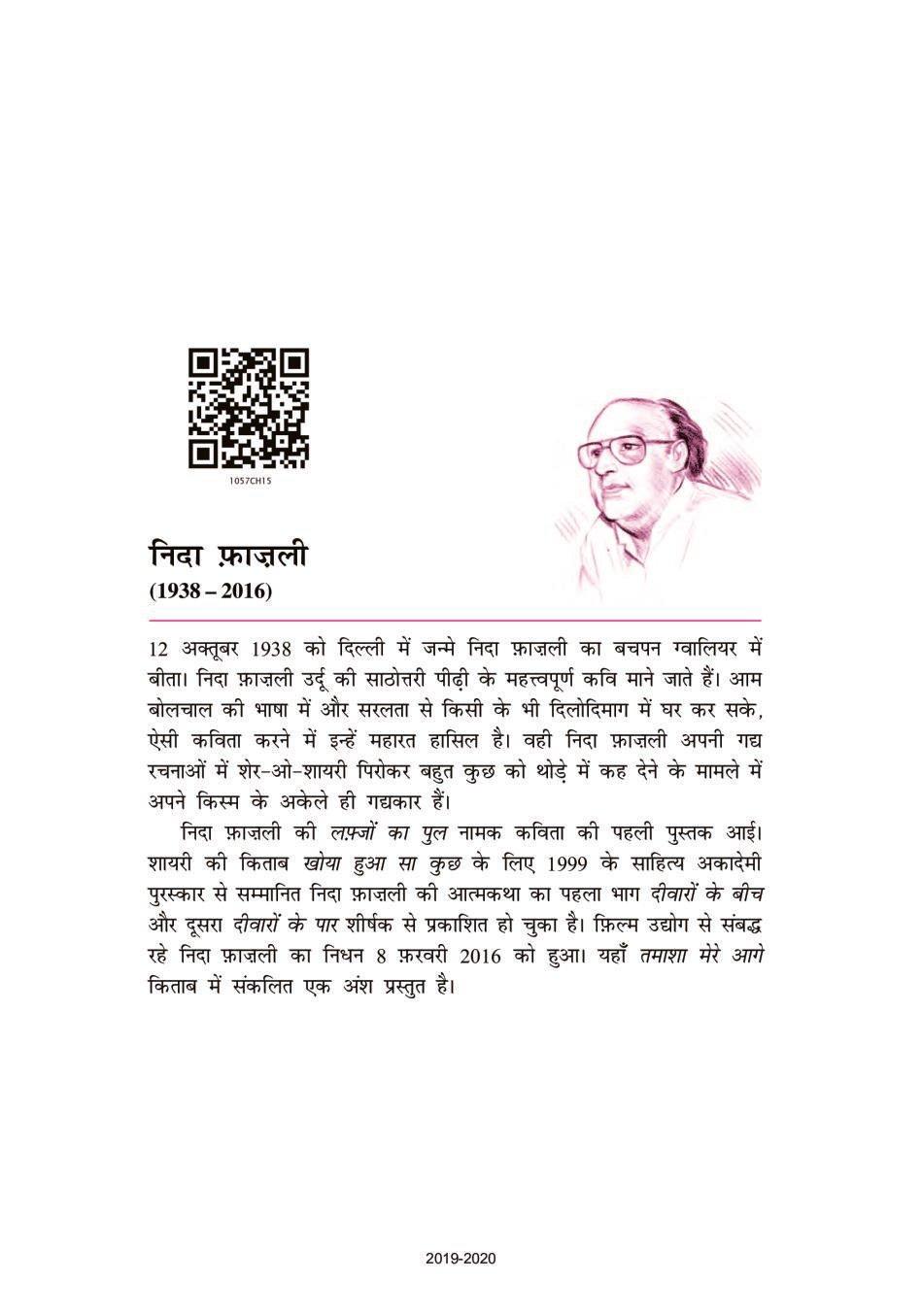 NCERT Book Class 10 Hindi (स्पर्श) Chapter 15 अब कहाँ दूसरे के दुख से दुखी होने वाले - Page 1