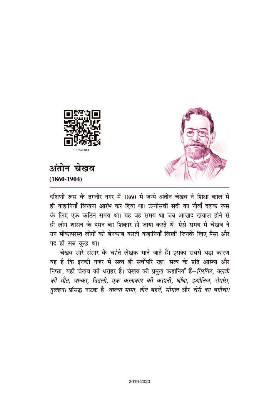 NCERT Book Class 10 Hindi (स्पर्श) Chapter 14 गिरगिट - Page 1