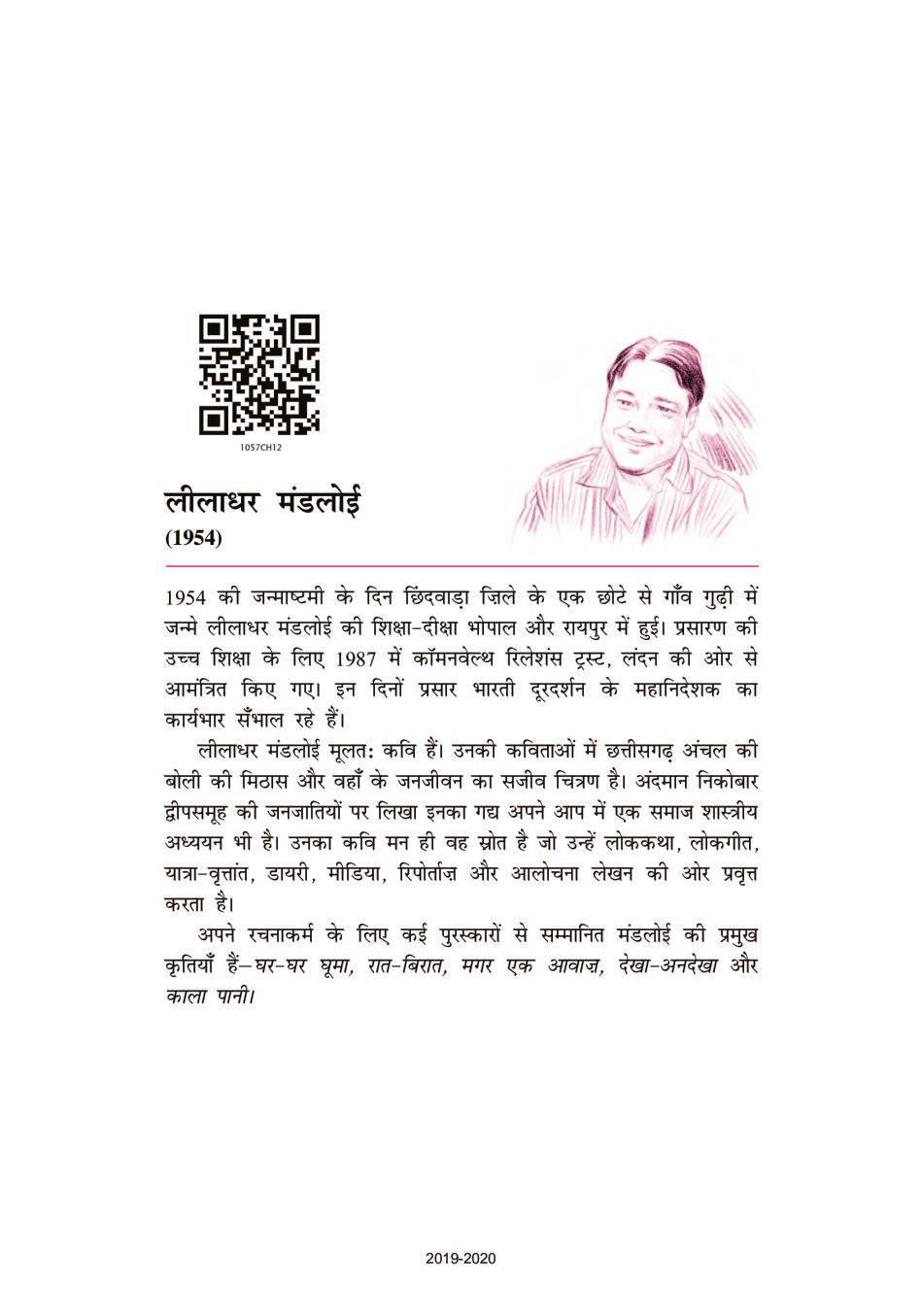 NCERT Book Class 10 Hindi (स्पर्श) Chapter 12 तताँरा – वामीरो कथा - Page 1