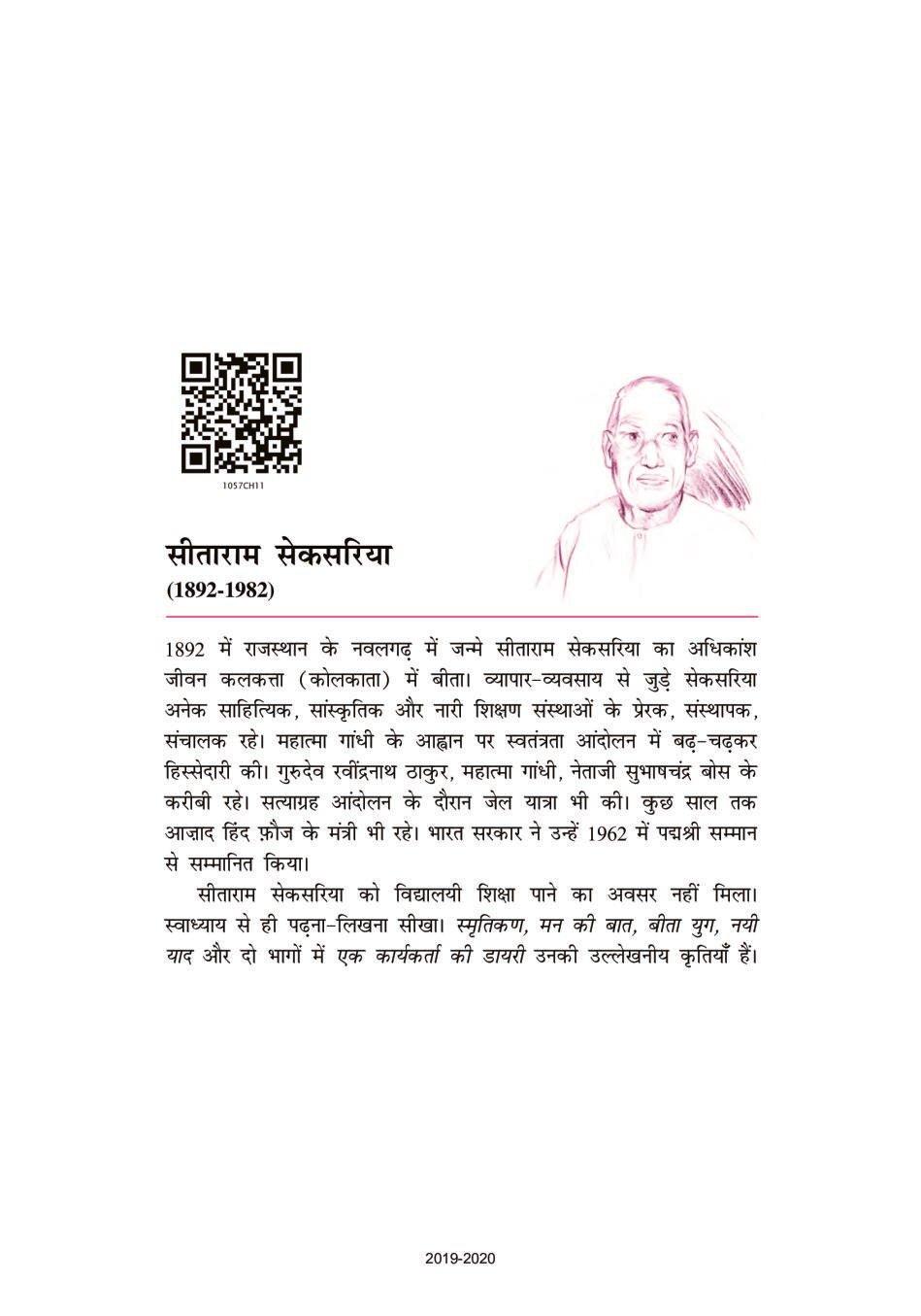 NCERT Book Class 10 Hindi (स्पर्श) Chapter 11 डायरी का एक पन्ना - Page 1