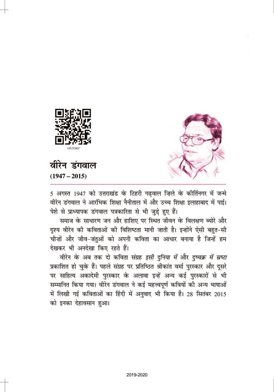 NCERT Book Class 10 Hindi (स्पर्श) Chapter 7 तोप - Page 1