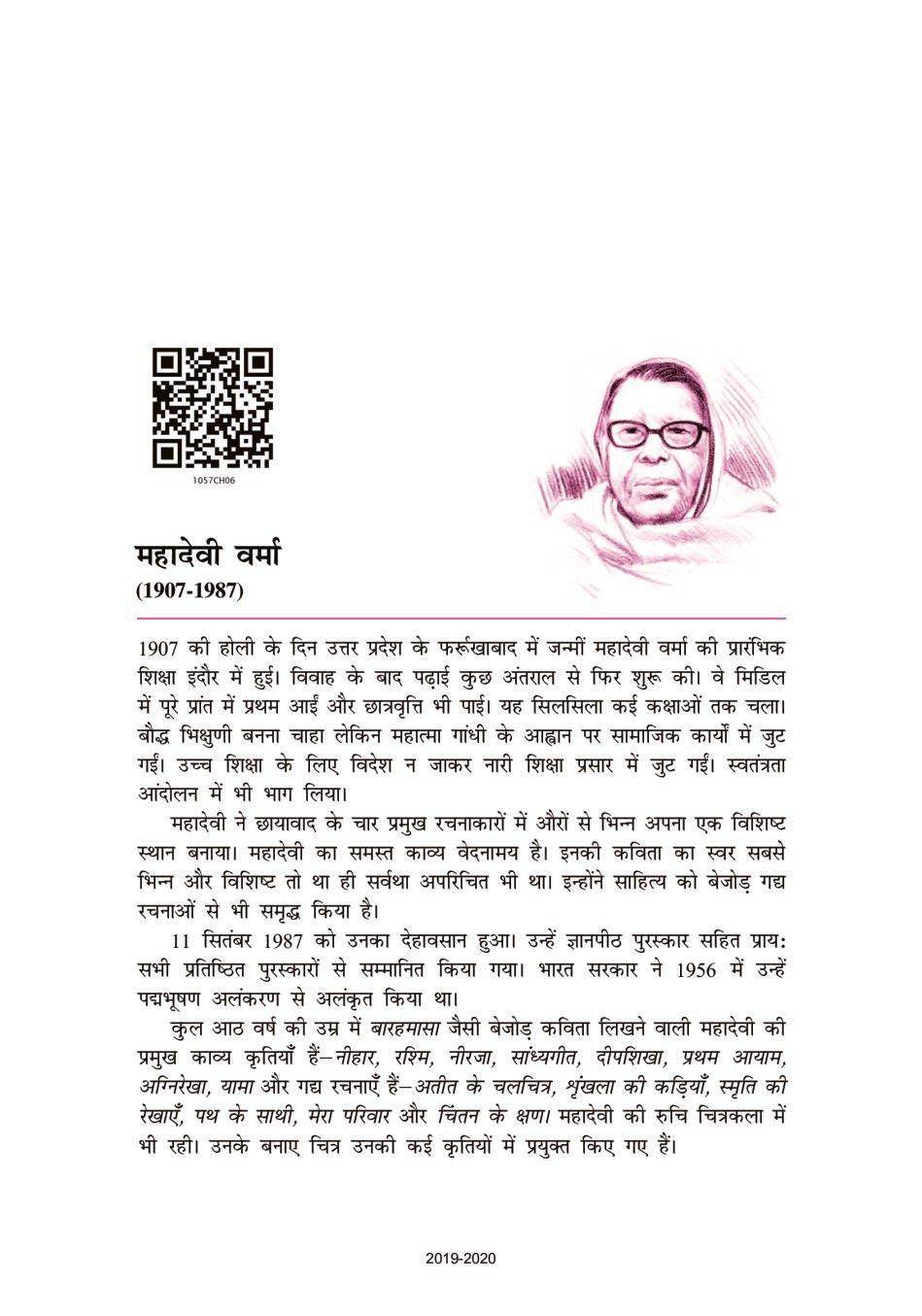 NCERT Book Class 10 Hindi (स्पर्श) Chapter 6 मधुर – मधुर मेरे दीपक जल - Page 1