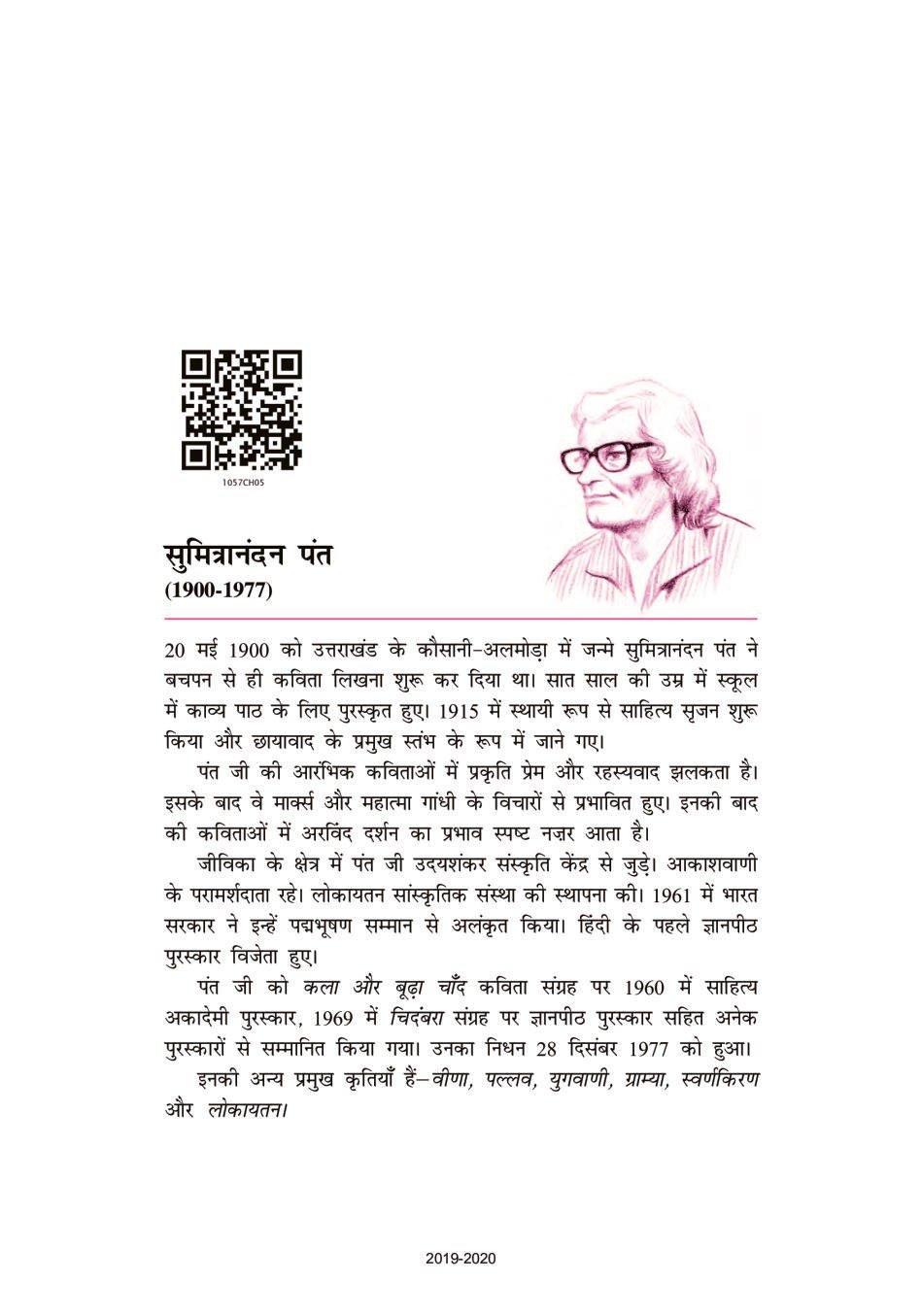 NCERT Book Class 10 Hindi (स्पर्श) Chapter 5 पर्वत प्रदेश में पावस - Page 1