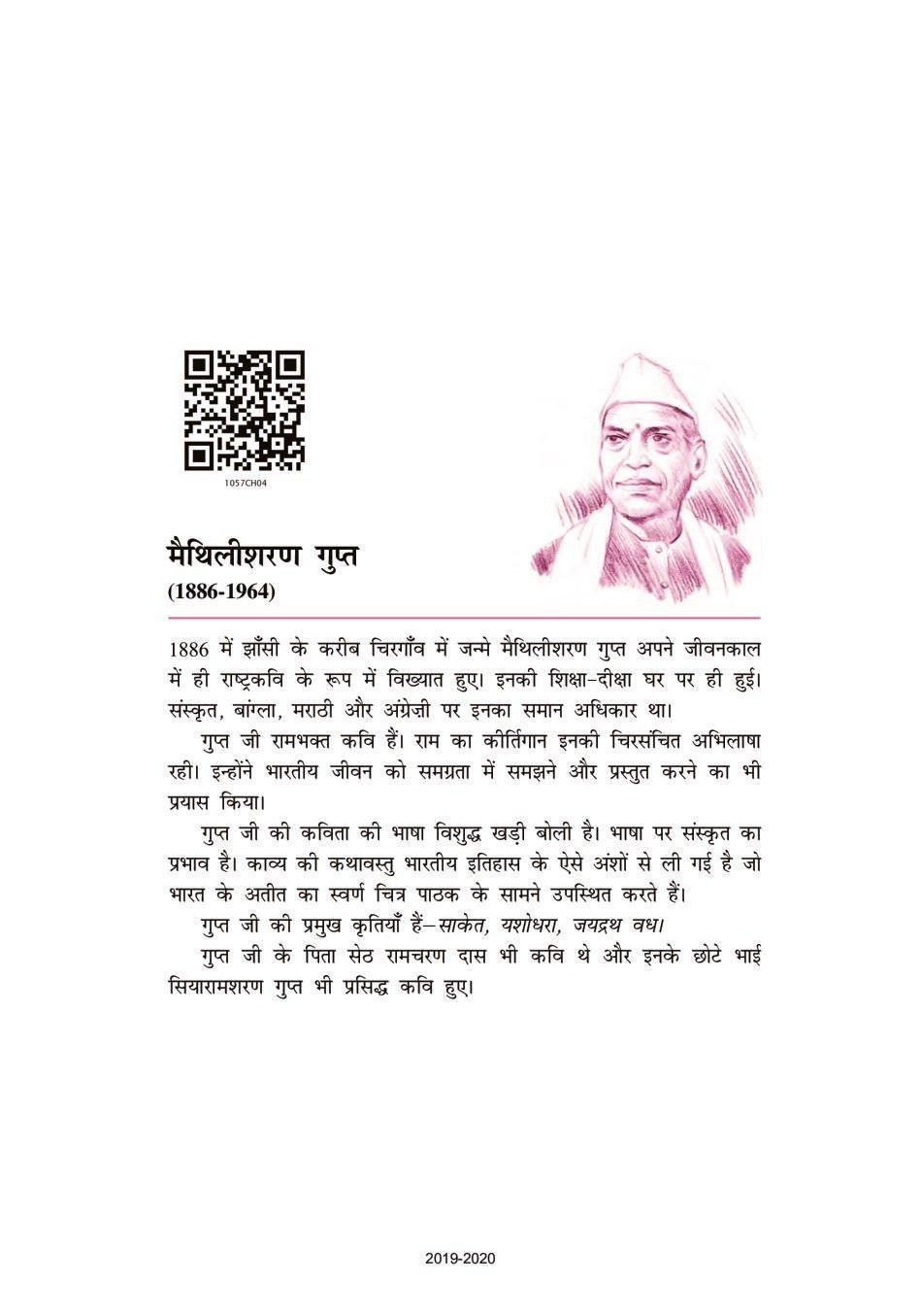 NCERT Book Class 10 Hindi (स्पर्श) Chapter 4 मनुष्यता - Page 1