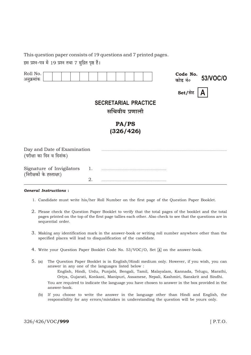 NIOS Class 12 Question Paper Oct 2016 - Secretarial Practice - Page 1