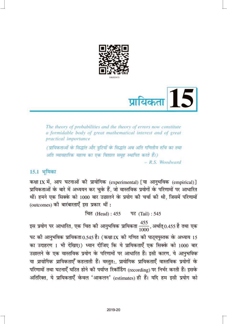 NCERT Book Class 10 Maths (गणित) Chapter 15 प्रायिकता - Page 1