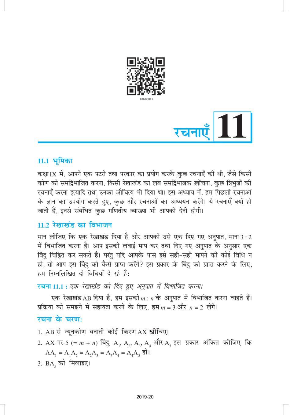 NCERT Book Class 10 Maths (गणित) Chapter 11 रचनाएँ - Page 1