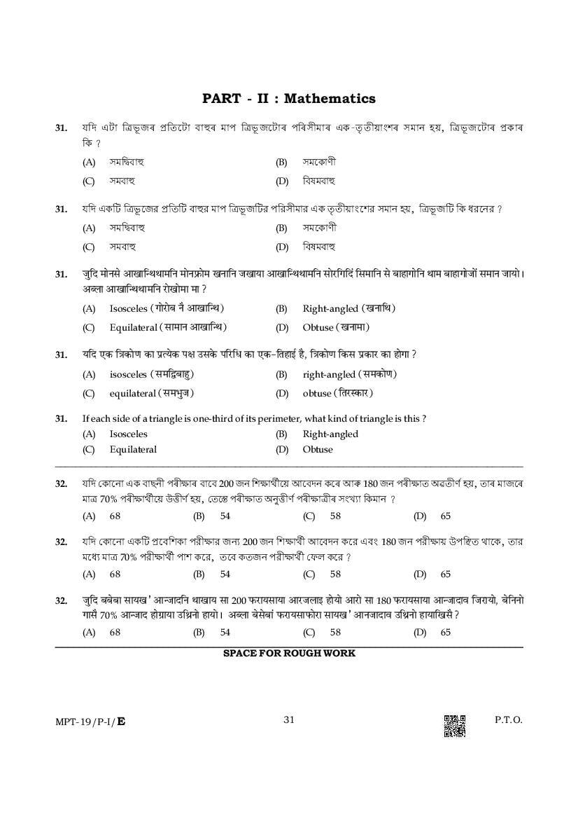 HP TET 2019 Paper 1 Maths - Page 1