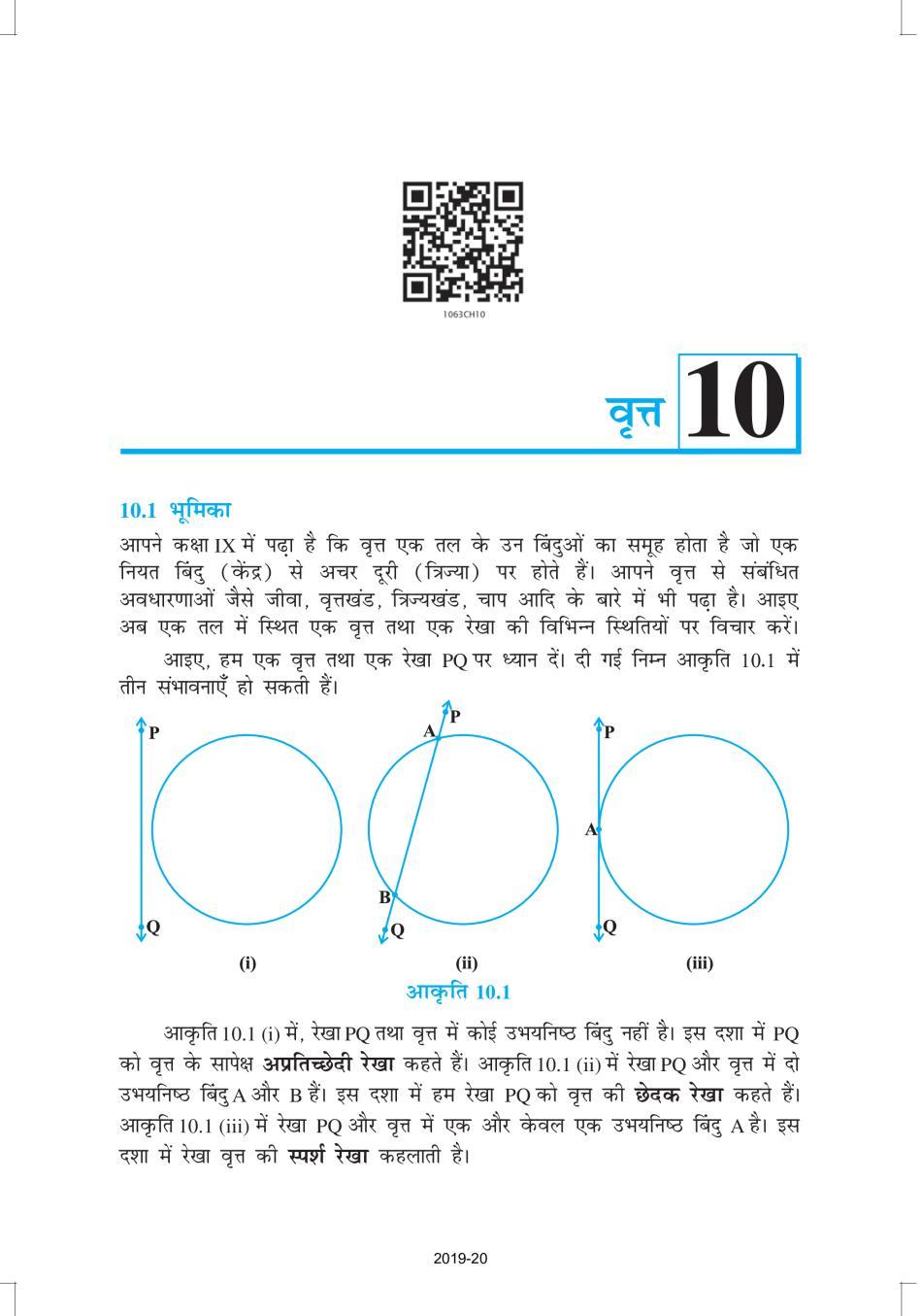 NCERT Book Class 10 Maths (गणित) Chapter 10 वृत्त - Page 1