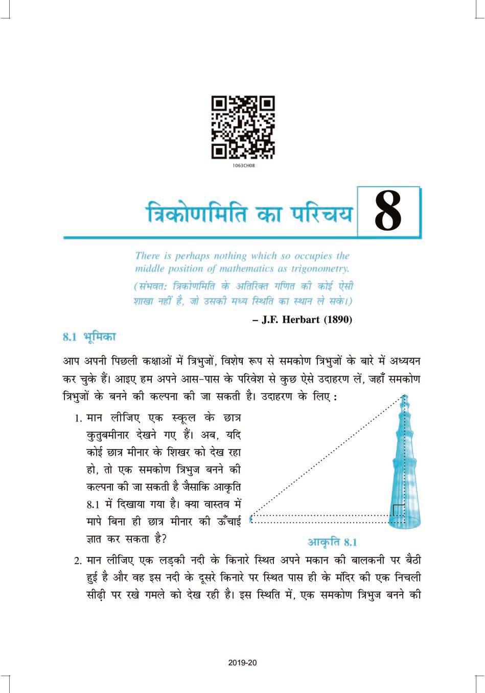 NCERT Book Class 10 Maths (गणित) Chapter 8 त्रिकोणमिति का परिचय - Page 1