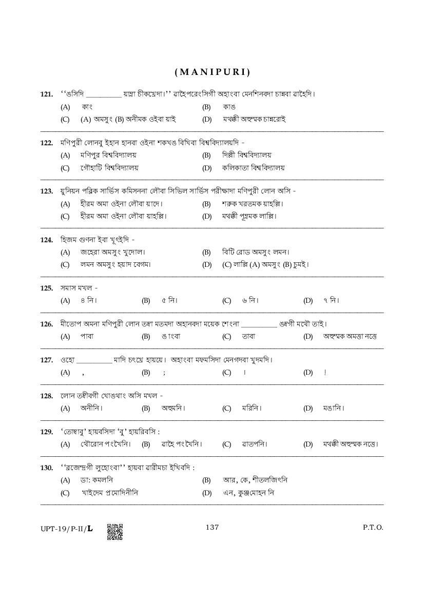 HP TET Paper 2 Manipuri - Page 1