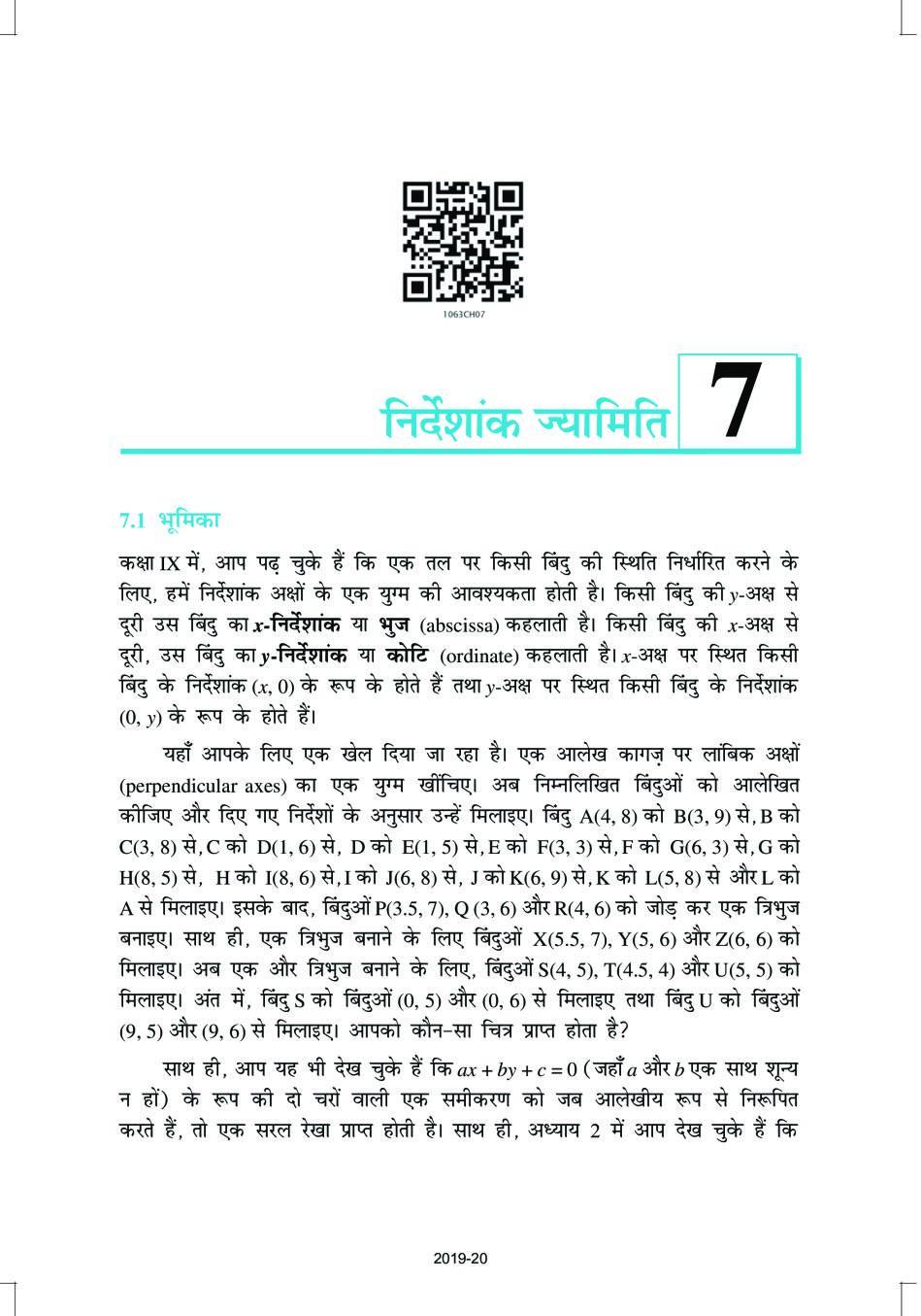 NCERT Book Class 10 Maths (गणित) Chapter 7 निर्देशांक ज्यामिति - Page 1