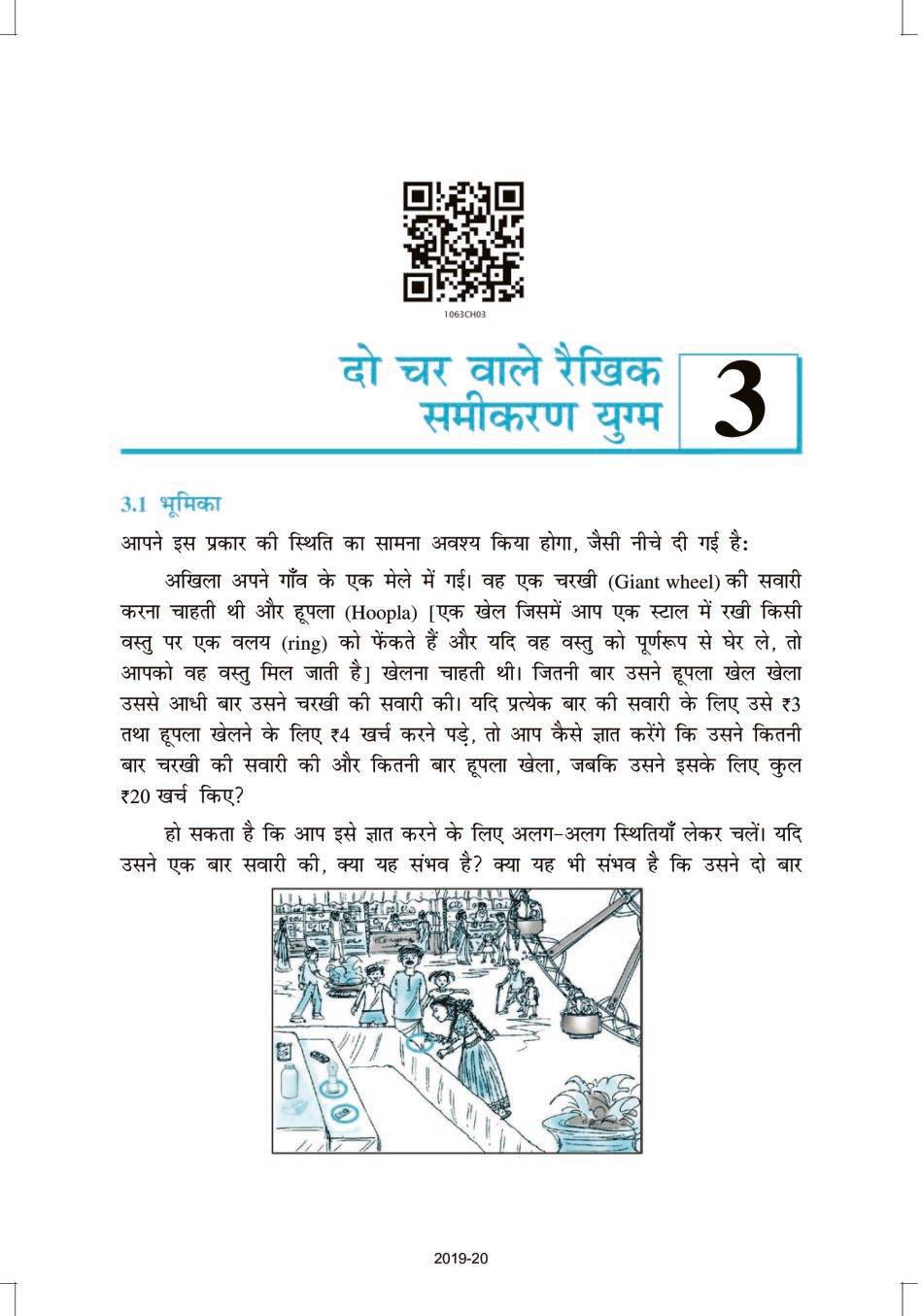 NCERT Book Class 10 Maths (गणित) Chapter 3 दो चर वाले रैखिक समीकरण युग्म - Page 1