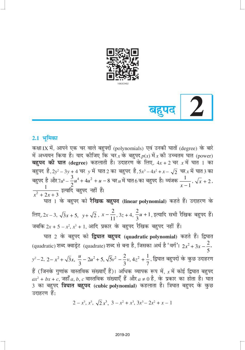 NCERT Book Class 10 Maths (गणित) Chapter 2 बहुपद - Page 1