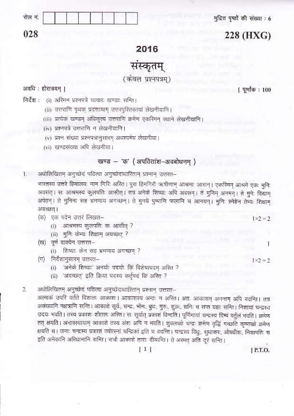 Uttarakhand Board Class 10 Question Paper 2016 for Sanskrit - Page 1