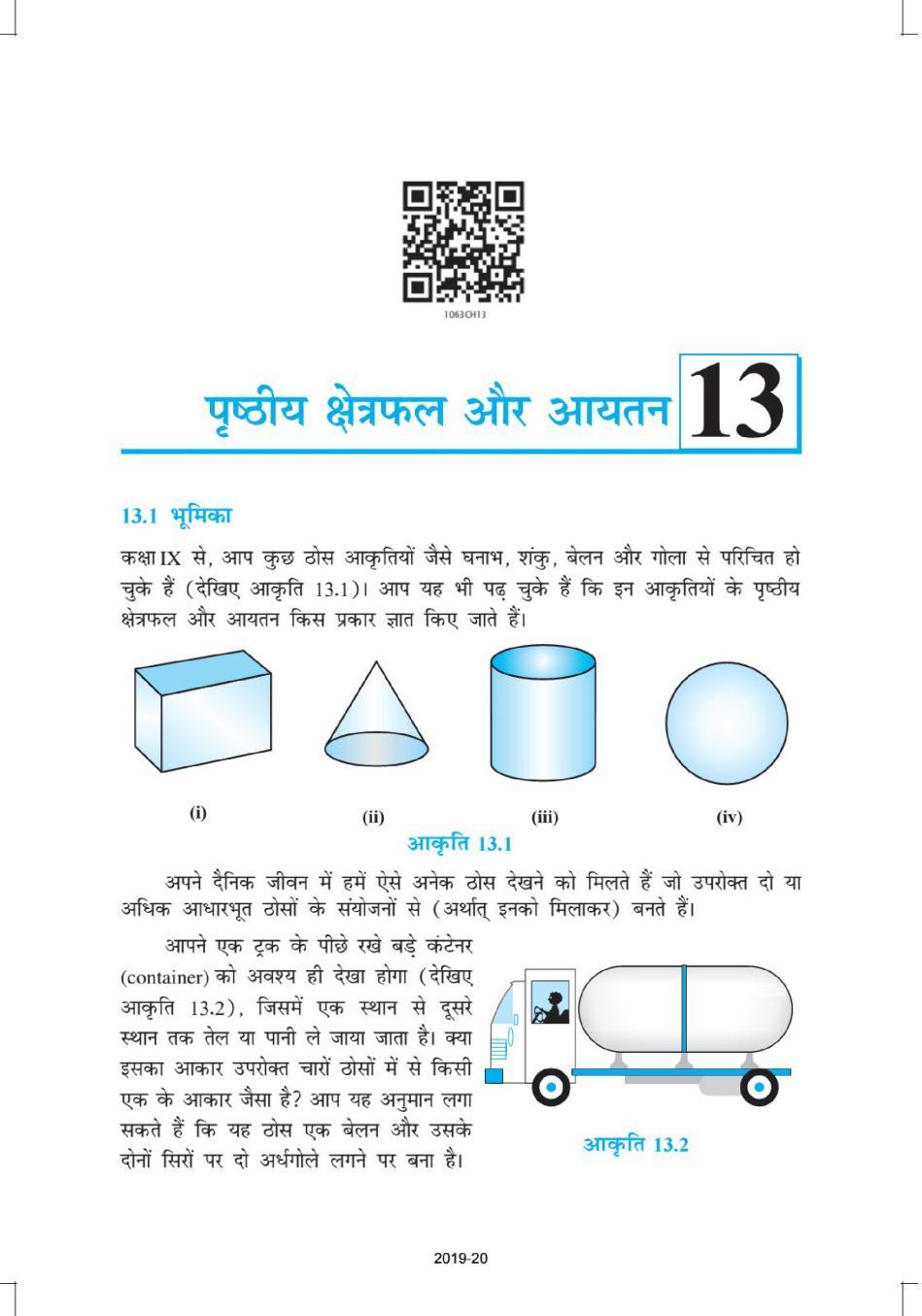 NCERT Book Class 10 Maths (गणित) Chapter 13 पृष्ठीय क्षेत्रफल और आयतन - Page 1