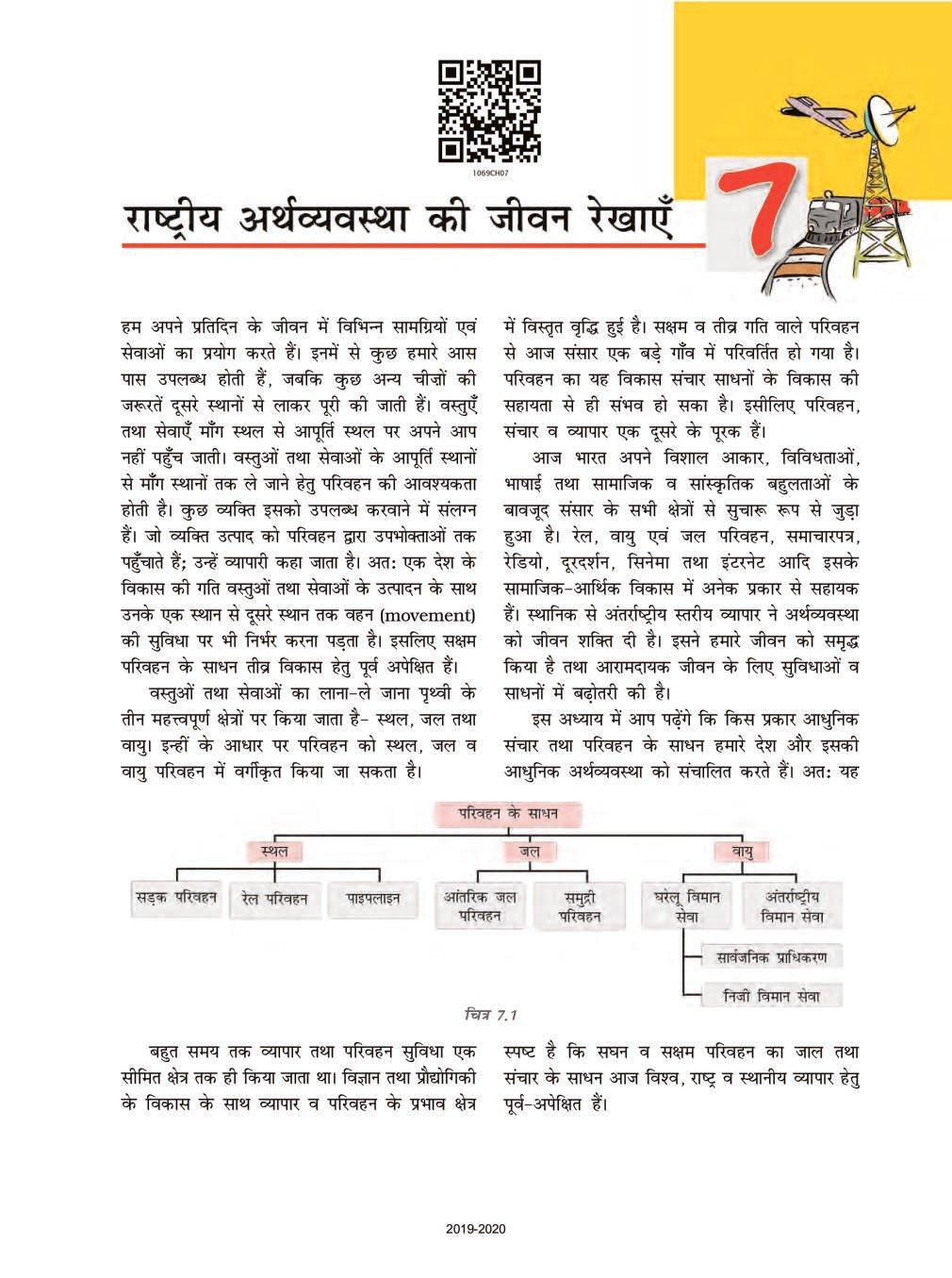 NCERT Book Class 10 Social Science (भूगोल) Chapter 7 राष्ट्रीय अर्थव्यवस्था की जीवन रेखाएँ - Page 1