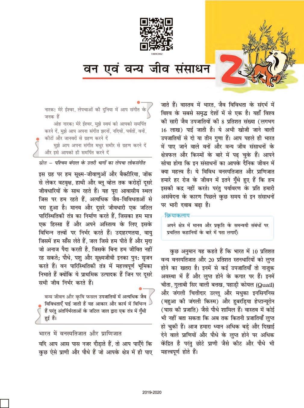 NCERT Book Class 10 Social Science (भूगोल) Chapter 2 वन एवं वन्य जीव संसाधन - Page 1
