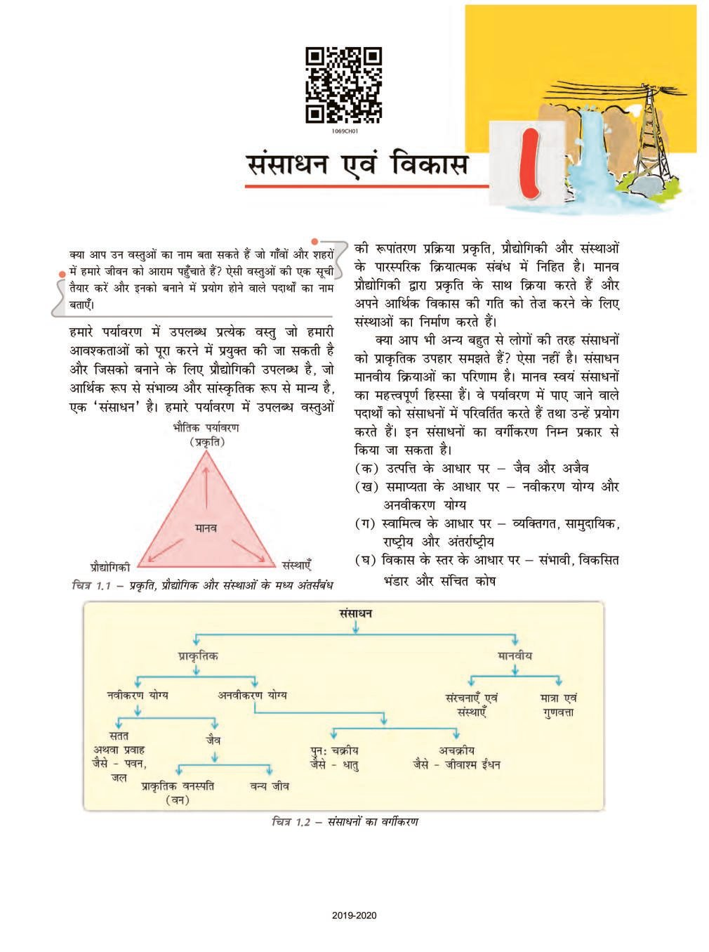 NCERT Book Class 10 Social Science (भूगोल) Chapter 1 संसाधन एवं विकास - Page 1