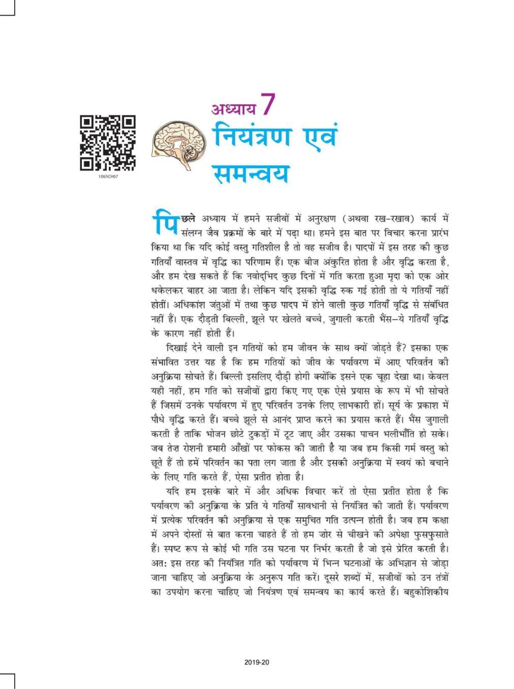 NCERT Book Class 10 Science (विज्ञान) Chapter 7 नियंत्रण एवं समन्वय - Page 1