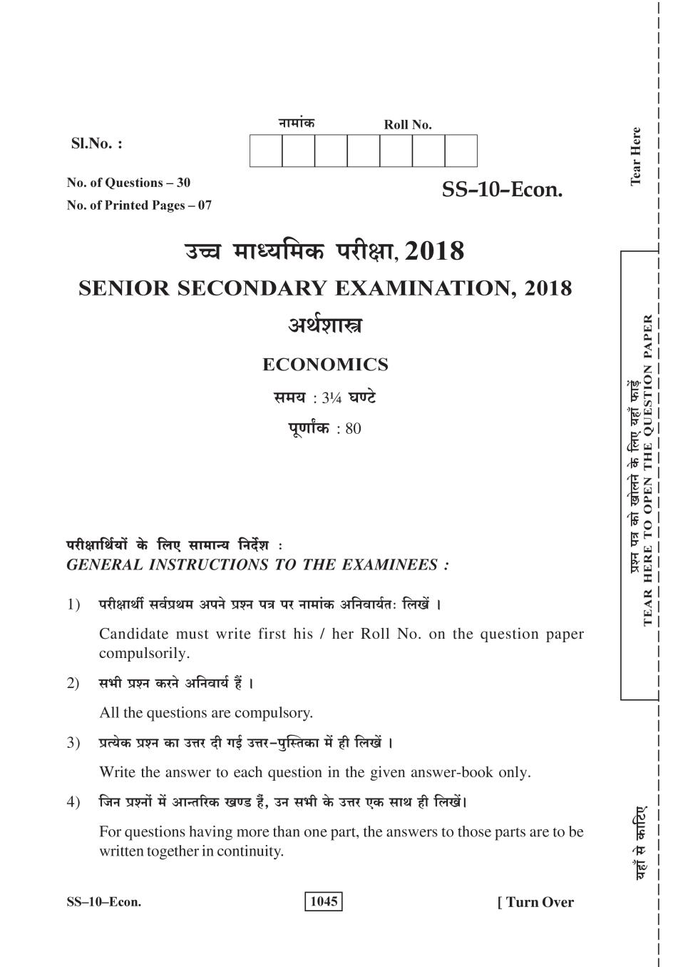 Rajasthan Board 12th Class Economics Question Paper 2018 - Page 1