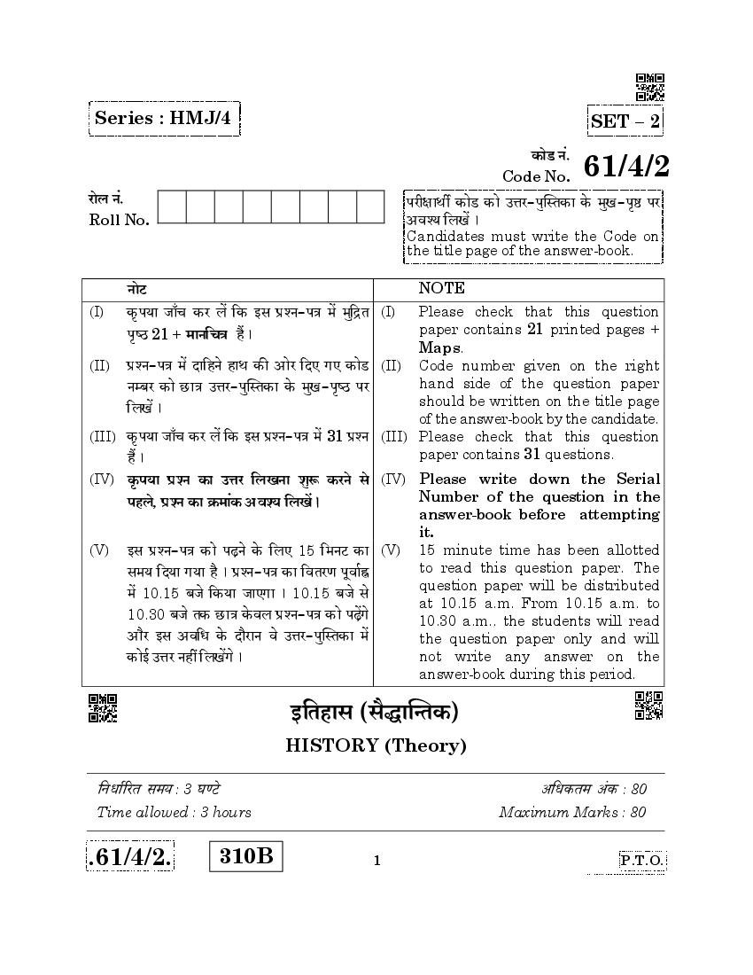 CBSE Class 12 History Question Paper 2020 Set 61-4-2 - Page 1