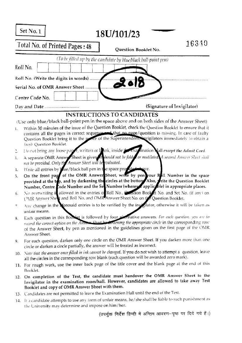 BHU UET 2018 Question Paper B.Com - Page 1