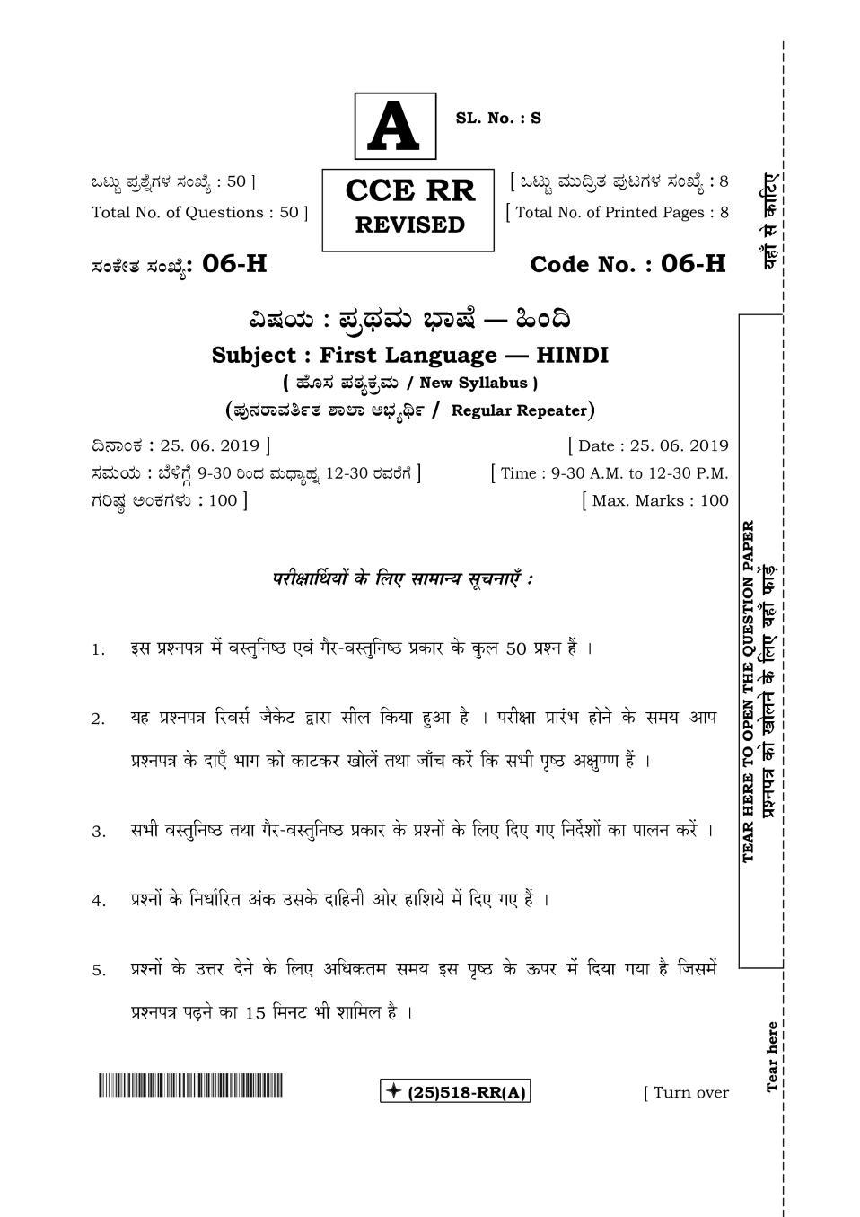 Karnataka SSLC Telugu I Question Paper Jun 2019 - Page 1