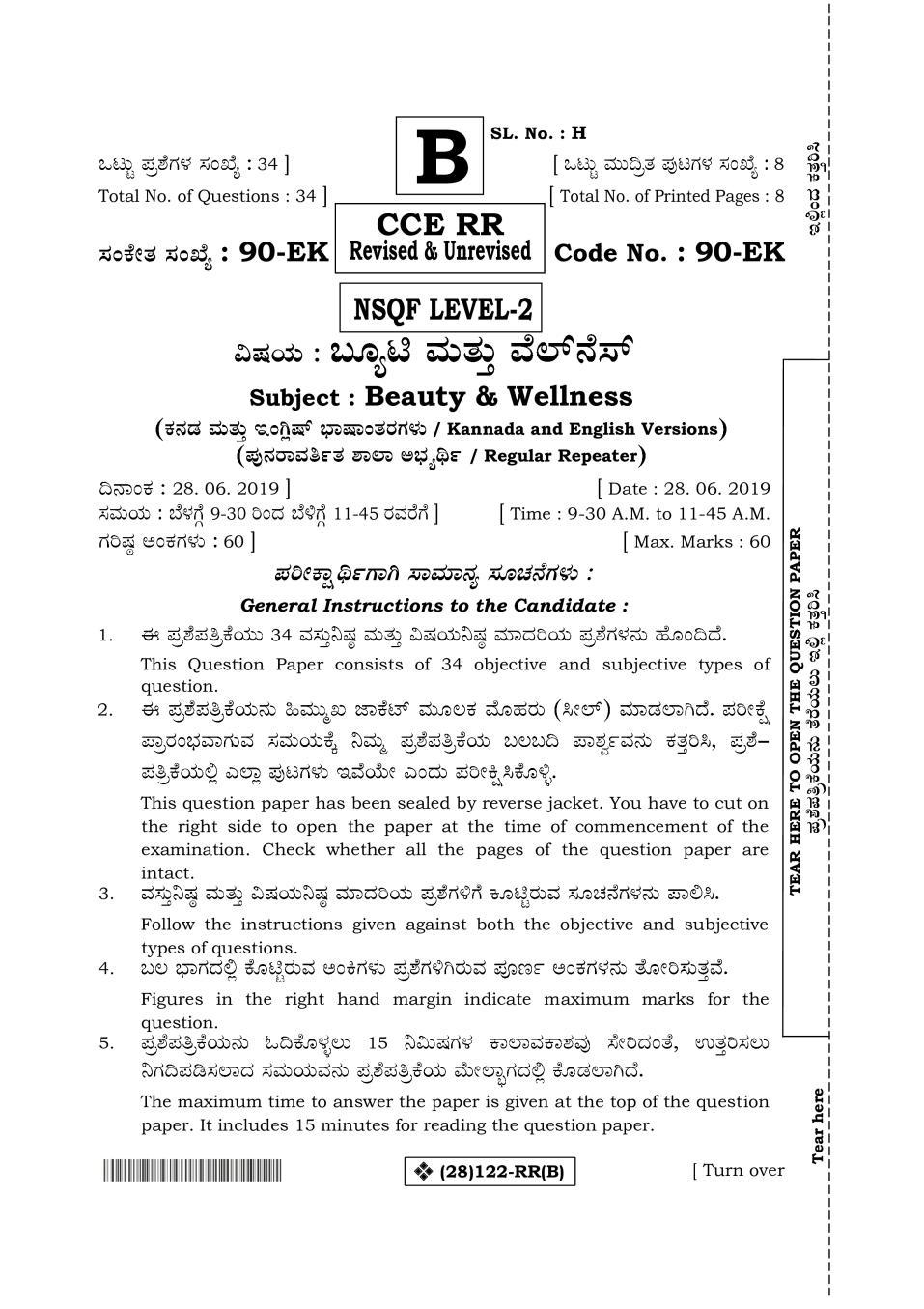 Karnatka SSLC Beauty Wellness Question Paper Jun 2019 - Page 1