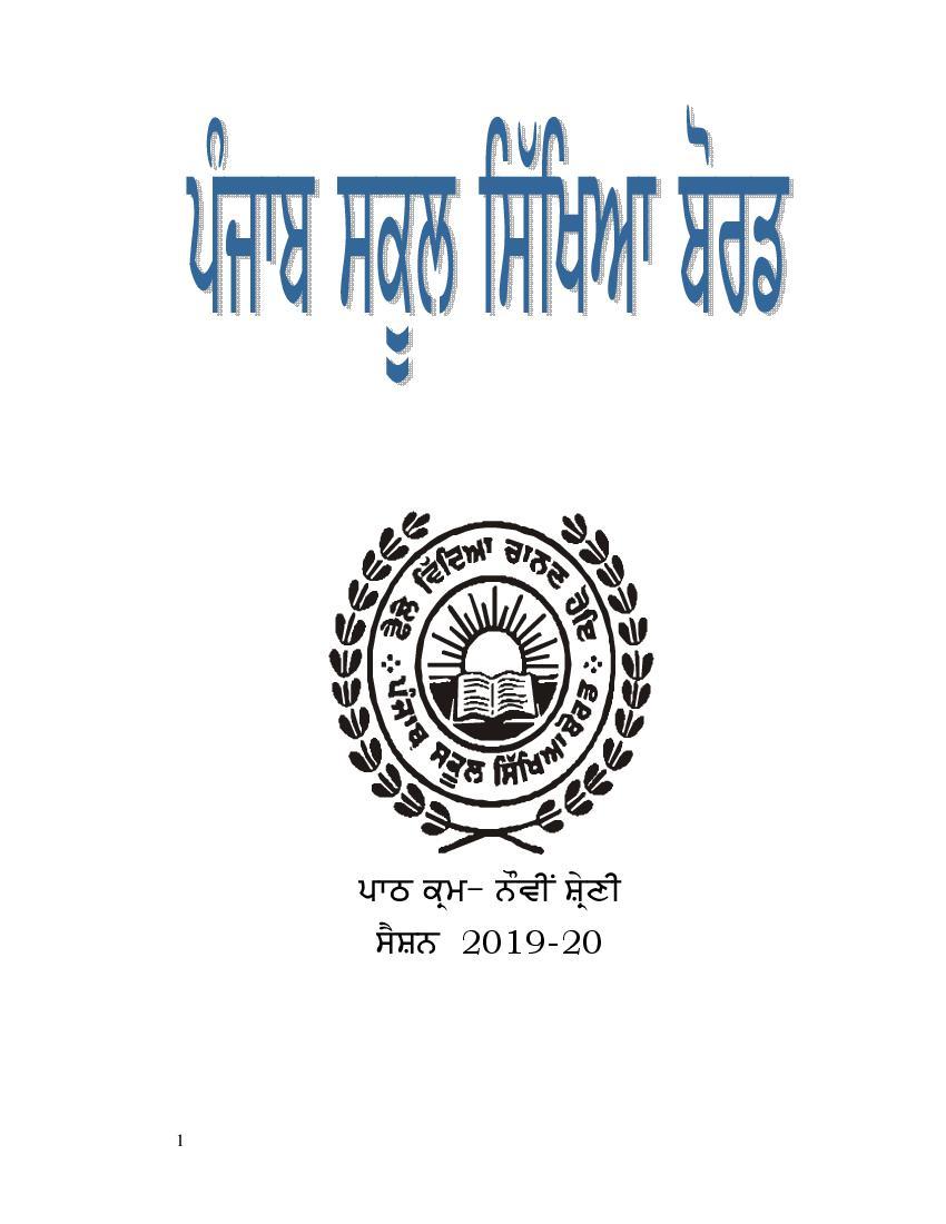 PSEB 9th Syllabus 2020 - Page 1