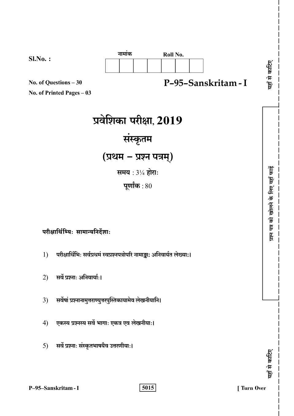 Rajasthan Board Praveshika Sanskrit I Question Paper 2019 - Page 1