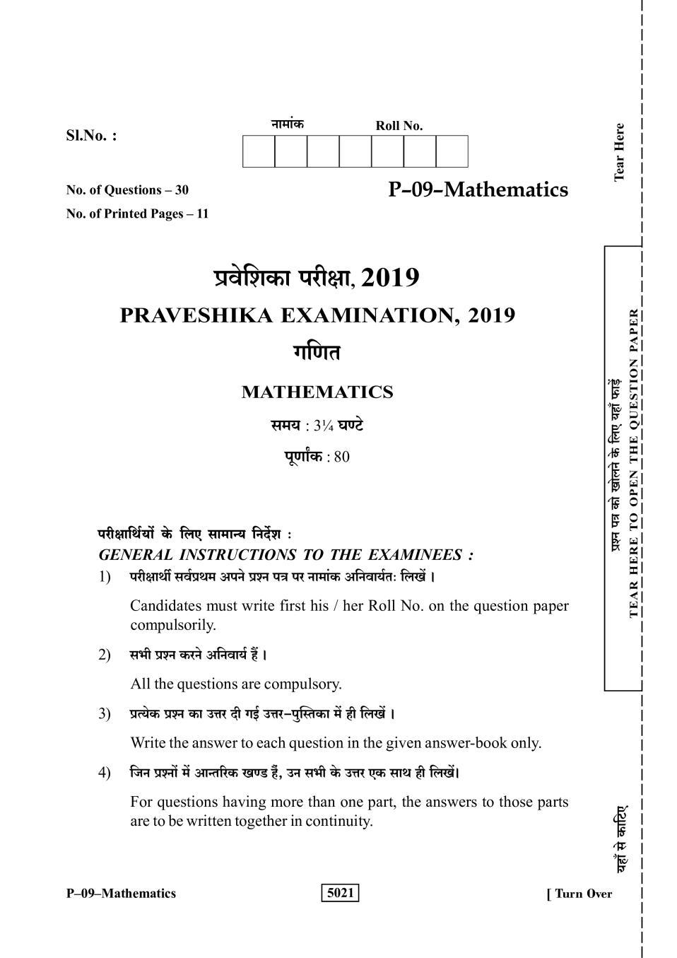 Rajasthan Board Praveshika Mathematics Question Paper 2019 - Page 1