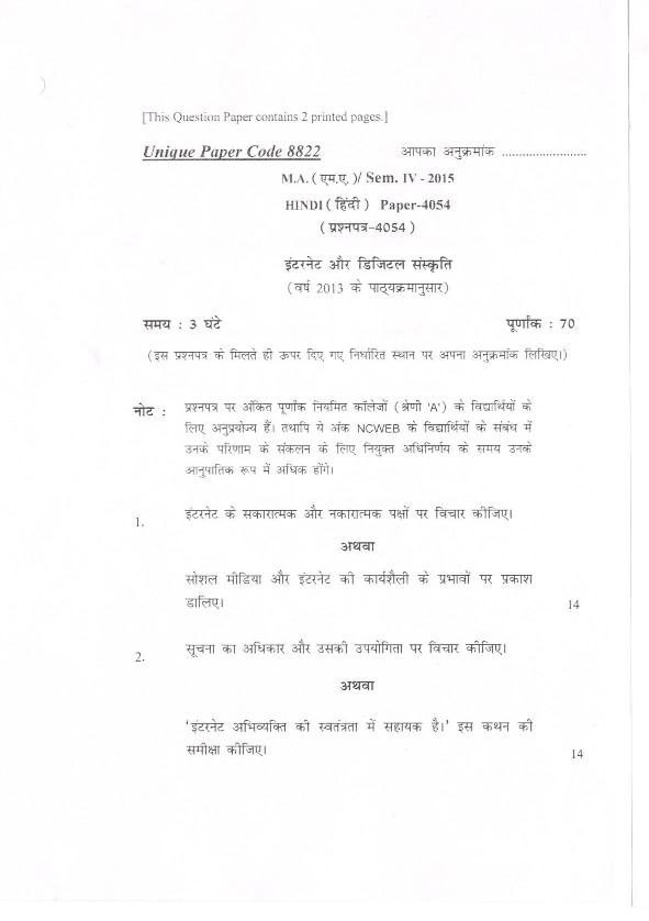 DU SOL M.A Hindi Question Paper 2nd Year 2015 Sem 4 Internet aur Digital Sanskriti - Page 1